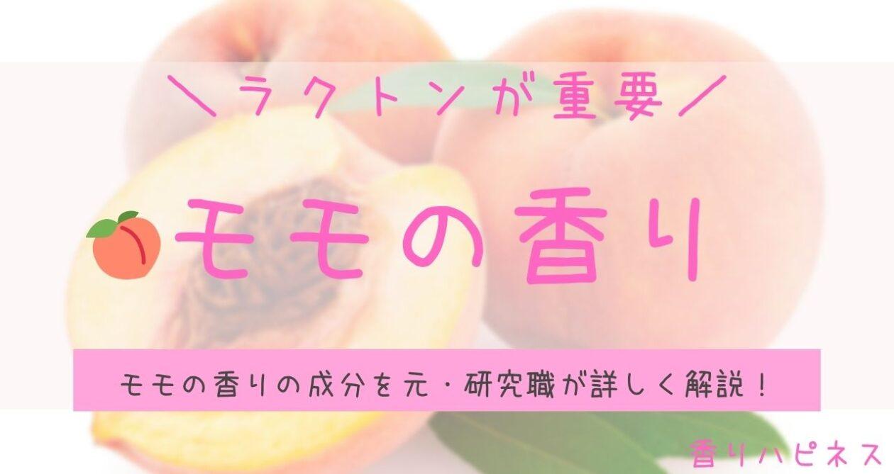 【知ってた?】桃(モモ)の特徴的な香りの成分はラクトン!