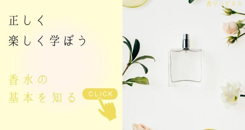 香水の基本を正しく知る